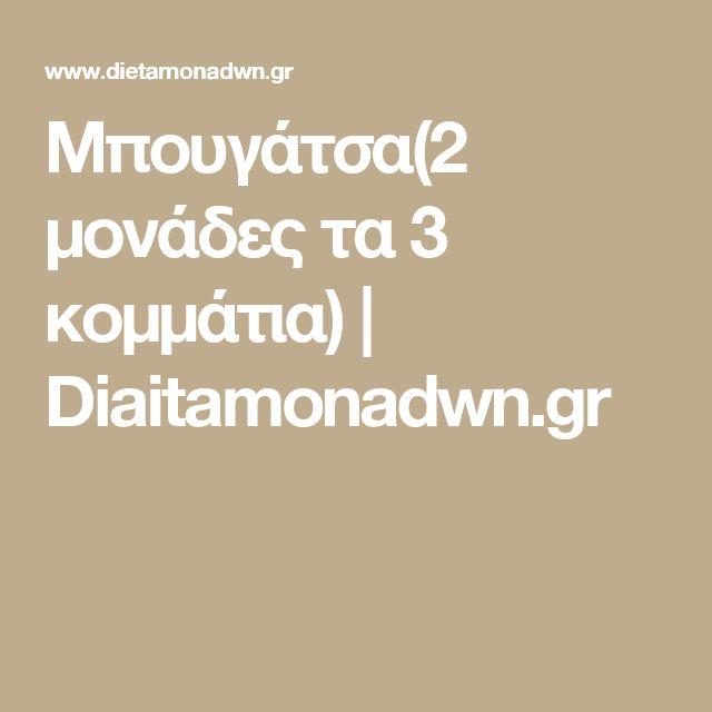 Μπουγάτσα(2 μονάδες τα 3 κομμάτια) | Diaitamonadwn.gr