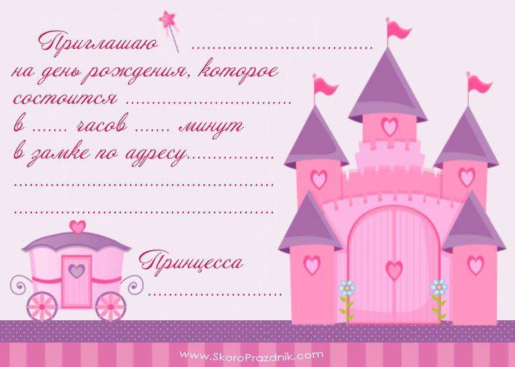 Картинки по запросу приглашение на день рождения принцессы