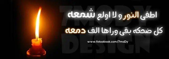 صور غلاف فيس بوك شباب Neon Signs Facebook Cover Photos Facebook Cover