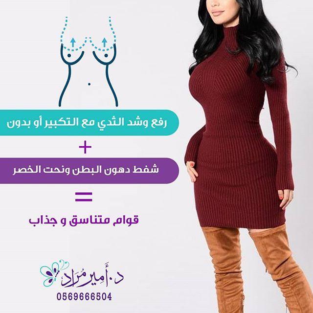رفع الثدي وشده يمكن أن يتم مع تكبير الثدي في حالات صغر وترهل الثدي وقد يتم بدون تكبير في حالات نزول وترهل الثدي ولكن الحجم مناسب Fashion Sweater Dress Dresses