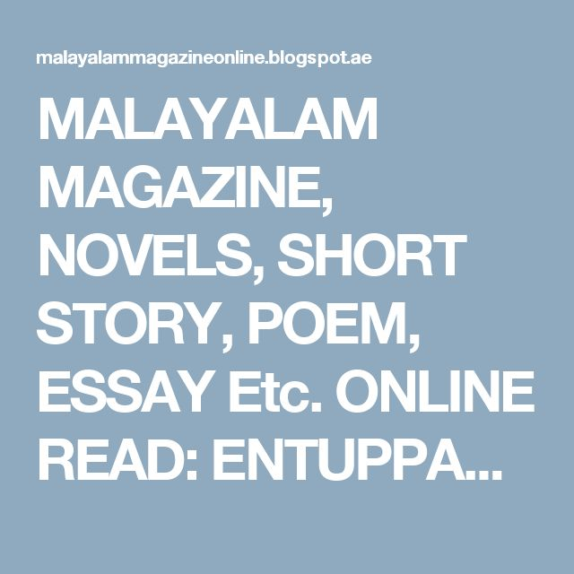 best malayalam biography autobiography books images on  malayalam magazine novels short story poem essay etc online