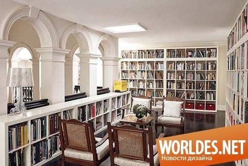 Картинки по запросу авторский дизайн домашней библиотеки