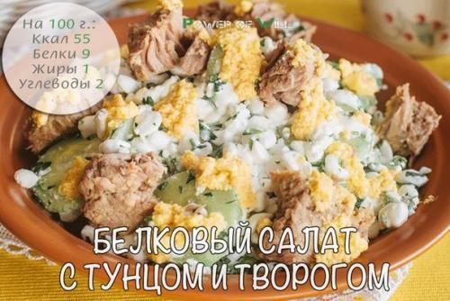 1. белковый салат с тунцом и творогом. Ингредиенты: * 350 г зернистого обезжиренного творога. * 1 банка тунца в собственном соку. * 6 огурцов (свежие). * пучок петрушки. * 2 желтка вареных яиц. Пригот...