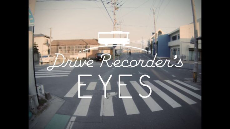 Drive Recorder's EYES
