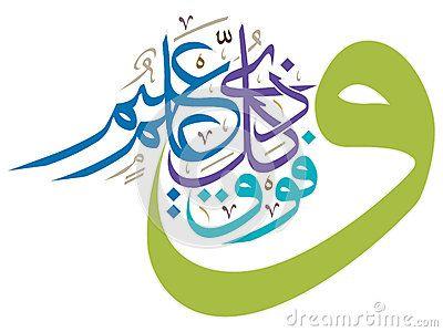 Islamic art, Allah, islamic architecture, arabic writing, Quran verse, islamic…