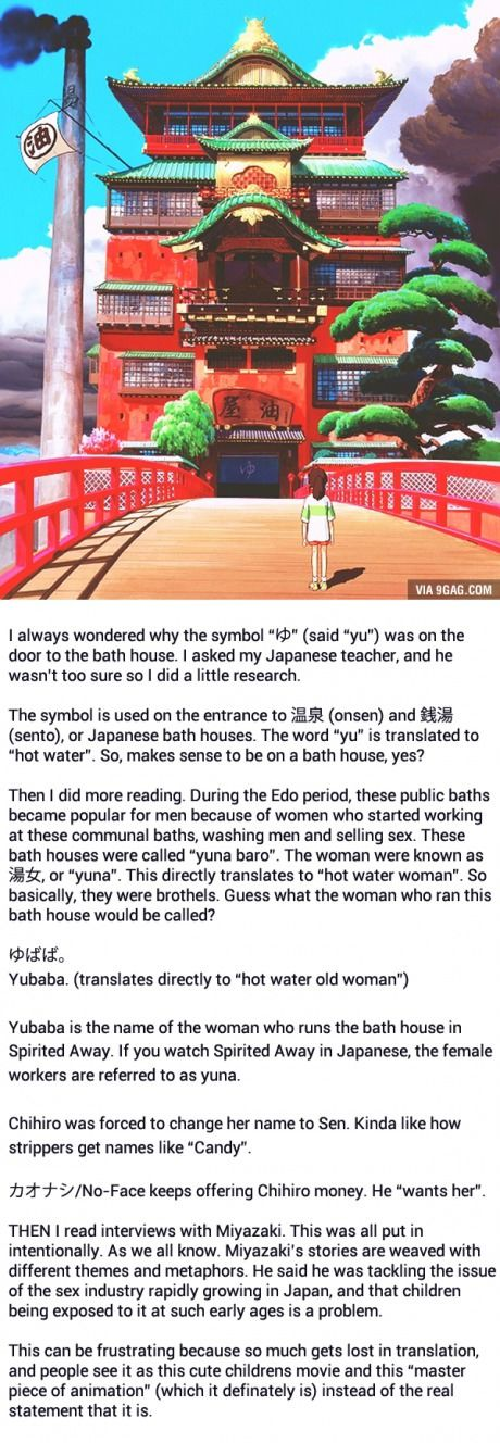 Interesting Fact About Spirited Away. - 9GAG