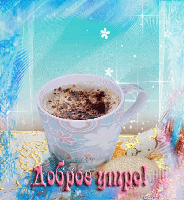 Доброе утро ! Чашка кофе