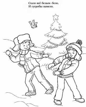 зимние катания на коньках, новогодние картинки распечатать