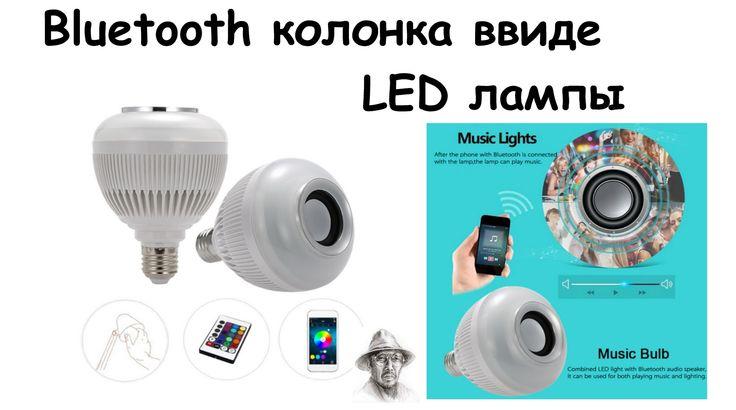 Bluetooth колонка ввиде LED лампочки (к сожалению Yeelight Mi не получил...