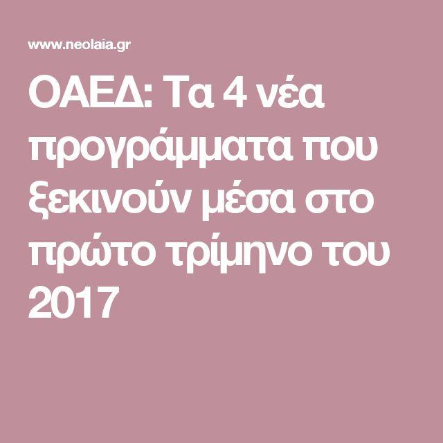 ΟΑΕΔ: Τα 4 νέα προγράμματα που ξεκινούν μέσα στο πρώτο τρίμηνο του 2017