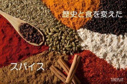 香辛料がヨーロッパの人々を世界進出に駆り立てた クローブ、ナツメグなど一部の香辛料はインドネシアのモルッカ諸島でのみ産出した  胡椒はインド東海岸やスマトラ島で多く生産された  このため、これらの地域と交易を行なって香辛料を手に入れることが  国を保つために大事なこととなった  造船技術や天文学などの科学技術の発達によって長期の航海が可能となった時  この香辛料を得るために、大航海時代の幕が開けたのですね