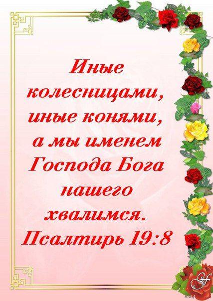 Псалмы открытки, сделать