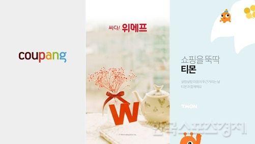 '밑빠진 독에 물 붓기' 소셜커머스 적자 행진, 왜일까 - 한국스포츠경제