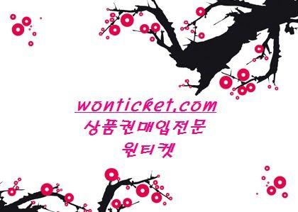 ◀〓★원 티 켓★〓▶  http://www.wonticket.com: 상품권현금화<원티켓>틴캐시현금화,모바일티머니,캐시비,해피머니상품권,컬쳐랜드문화상품권현금화,...