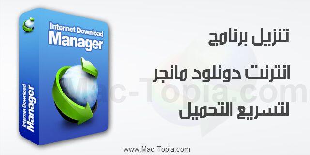 تنزيل برنامج انترنت دونلود مانجر Internet Download Manager احدث اصدار Personal Care