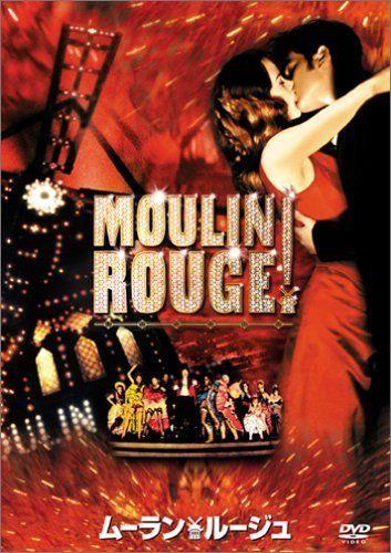 ムーラン•ルージュ/Moulin Rouge!