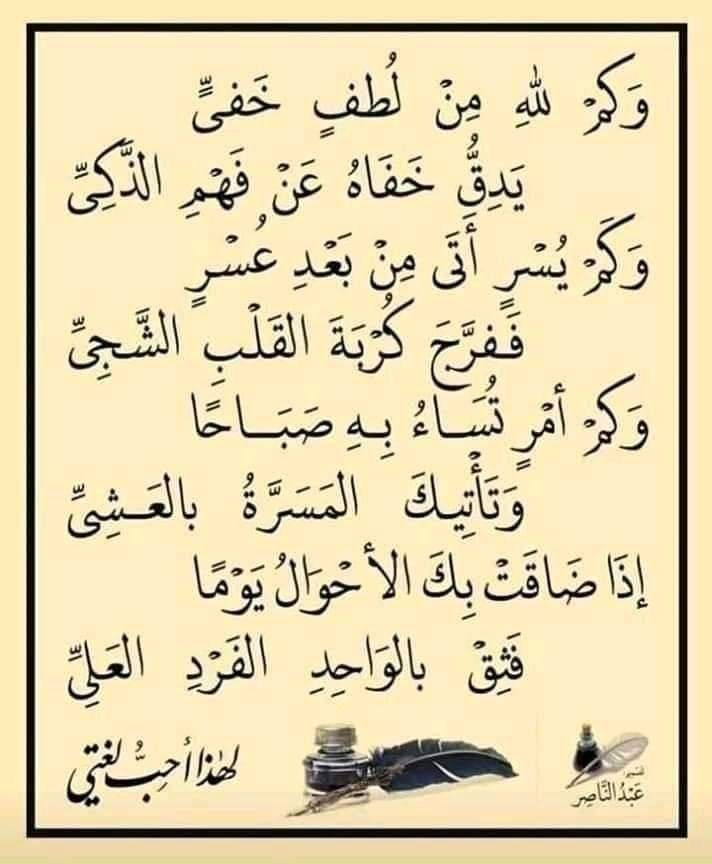 Pin By Mohammed Al Harbi On ديوان الشعر Reading Quotes Sayings
