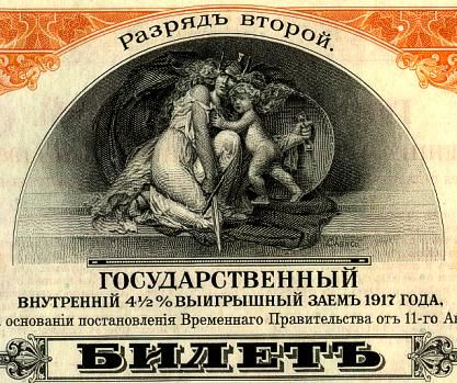 Protection on 200 Russian rubles from 1917