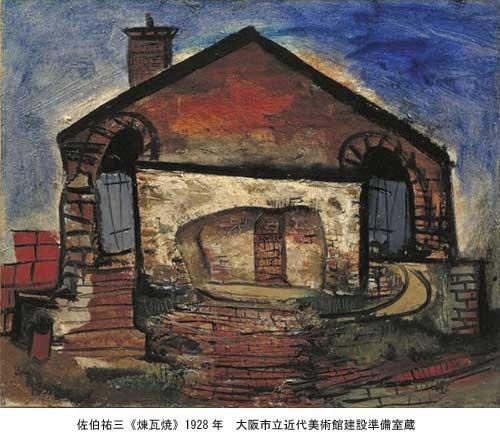 佐伯祐三「煉瓦焼」1928
