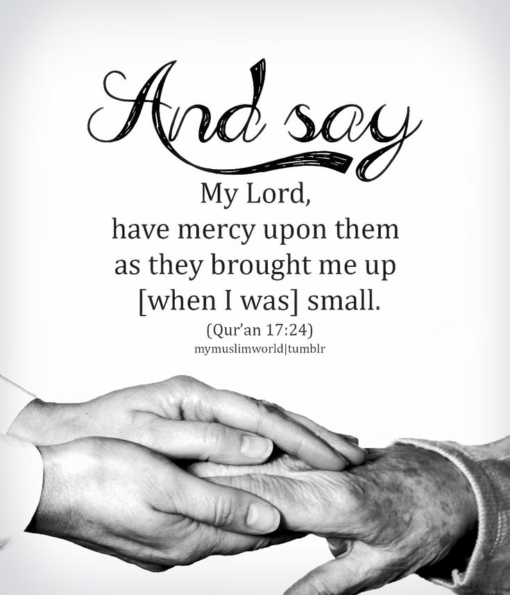 This is a prayer for our parents.. every moslem child know this verse #islam