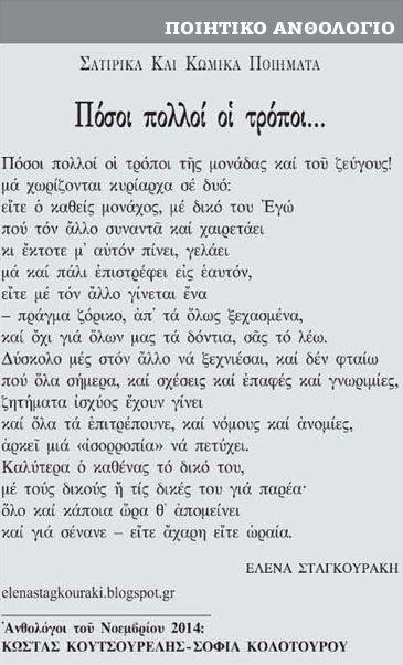 17. Ανθολογία Αυγής, Σταγκουράκη, 20.11.14