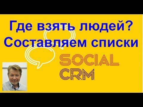 Где взять людей? Составляем списки. Social CRM