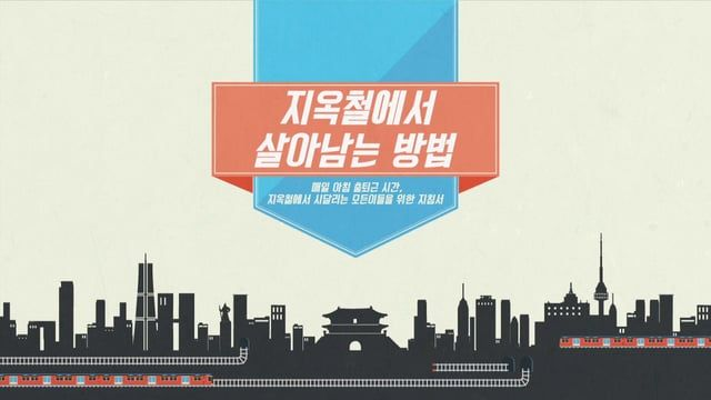 Infographic Motion graphic :  How to survive subway(complex subway)  인포그래픽…