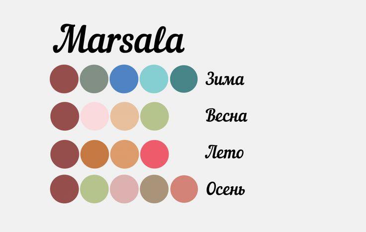 Подсказка по цветовому решению в дополнении к Марсала. Выбирайте дату свадьбы и цвета компаньоны.