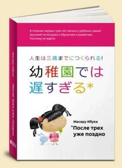 """Книга """"После трех уже поздно"""" (мягкая обложка)  фото и картинка"""