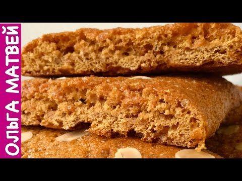 Немецкие Медовые Пряники (Обалденный Рецепт!!!) German Gingerbread Recipe - YouTube