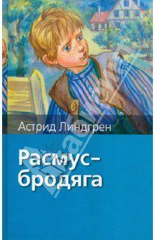 """Книга """"Расмус - бродяга"""" - Астрид Линдгрен."""