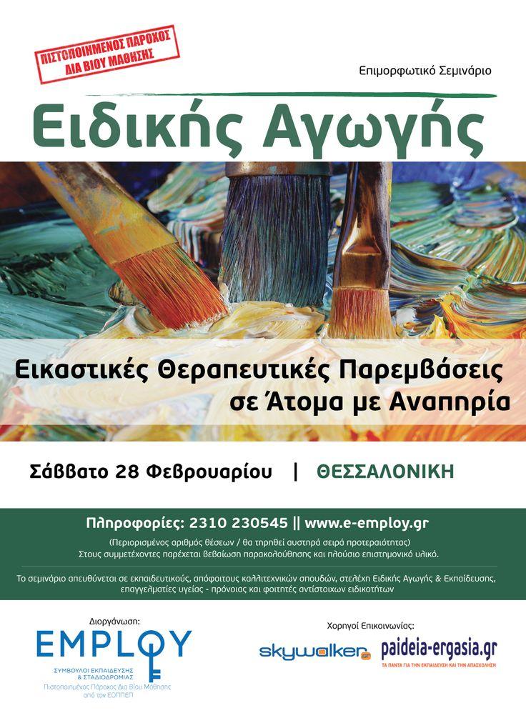 Σεμινάριο Ειδικής Αγωγής   Θεσσαλονικη 28.2.2015
