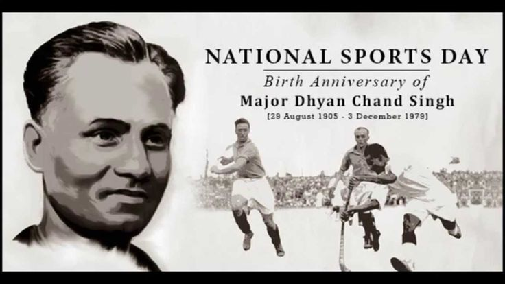 Hotel Ameya Wishes You All National Sports Day !!! 29th August is celebrated as National Sports Day in India. It is the birthday of Major Dhyan Chand who is one of the most respected legendary figures in Indian and world hockey. The President of India gives away prestigious sports awards – Rajiv Gandhi Khel Ratna, Arjuna Award and Dronacharya Award on this day at the Rashtrapati Bhavan, India to sports achievers and coaches across various sporting fields.