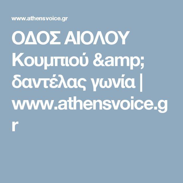 ΟΔΟΣ ΑΙΟΛΟΥ Κουμπιού & δαντέλας γωνία | www.athensvoice.gr