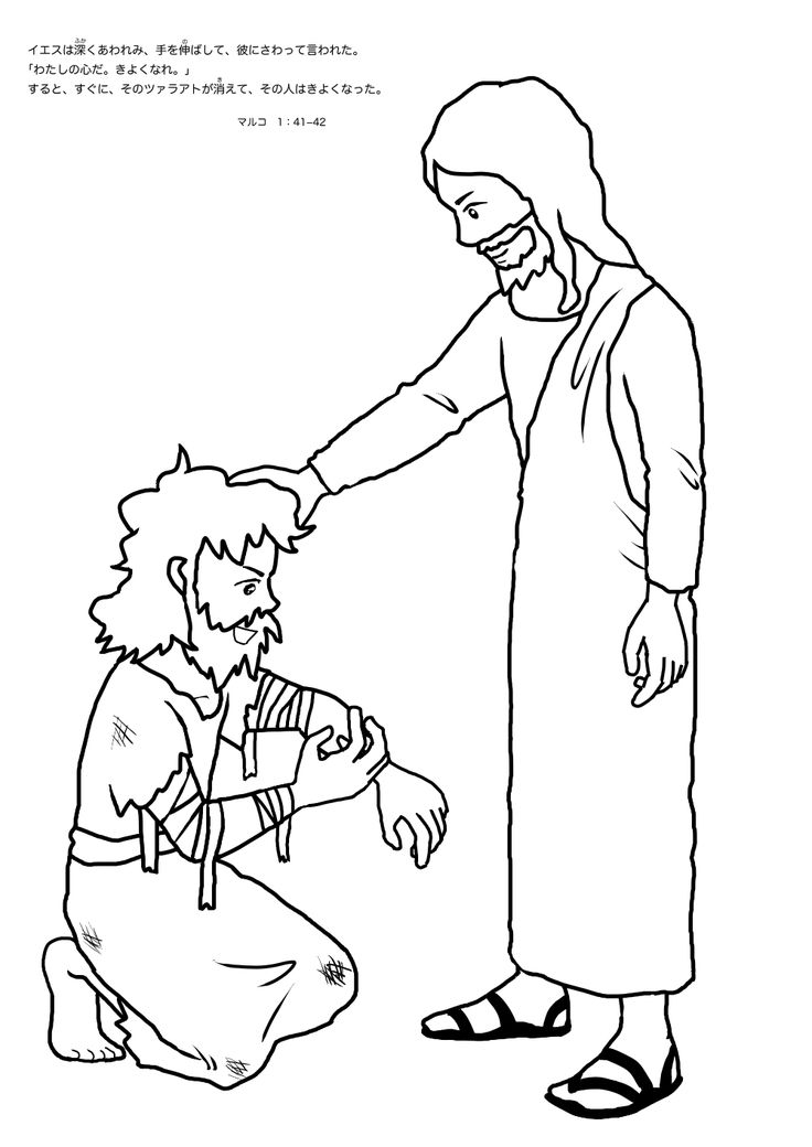 jesus heals coloring pages leper