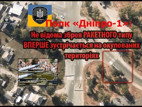 """У терористів """"ДНР"""" виявлено зброю ракетного типу! 01-10-2015"""