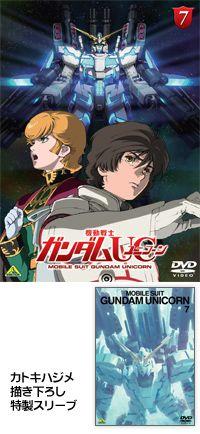 機動戦士ガンダムUC 7<DVD>
