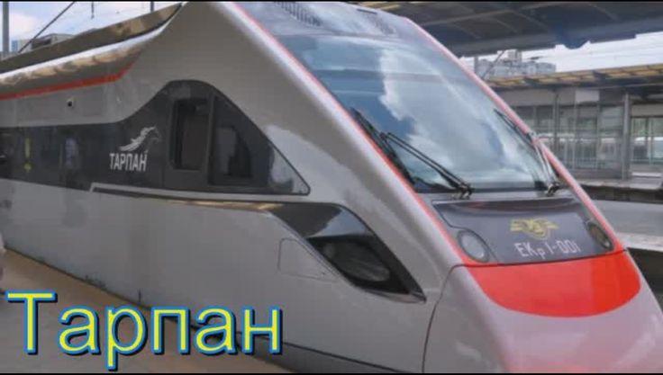 ТАРПАН скоростной поезд Украины !