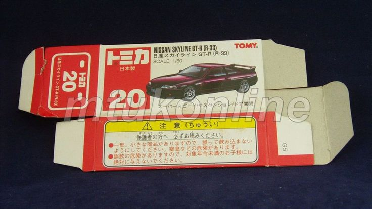 TOMICA 20 NISSAN SKYLINE GT-R | R33 | JAPAN | 1995 | INTER TYPE RED BOX ONLY