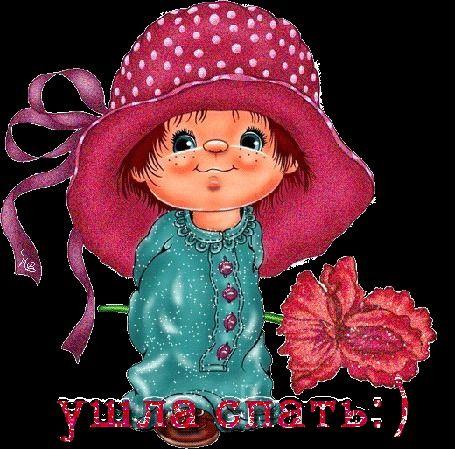 Анимация Девочка в шляпке с цветком / Ушла спать/ (© qalina), добавлено: 26.06.2015 15:34