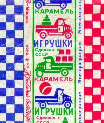 Советские товары
