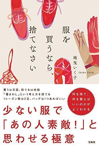 服を買うなら、捨てなさい 地曳 いく子 http://www.amazon.co.jp/dp/4800237394/ref=cm_sw_r_pi_dp_KWQ4vb106D070