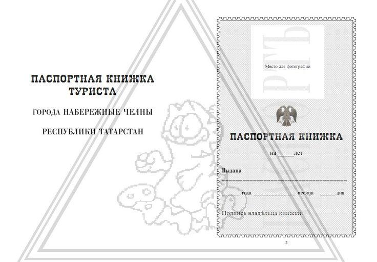 Частное издание для гостей г.Набережные Челны.