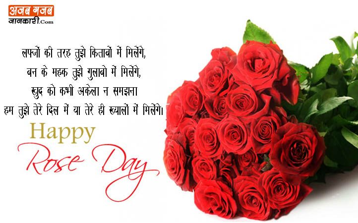 7th Feb Happy Rose Day Images With Shayari Rose Day Shayari