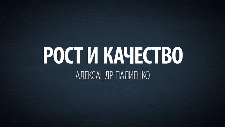 Рост и качество. Александр Палиенко.