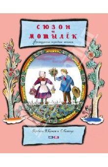 Французские народные песенки с рисунками Конашевича