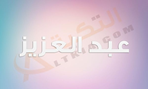 معنى اسم عبد العزيز في القاموس العربي اسم يتناسب كثيرا مع الولد المسلم فانه من الأسماء الدينية الجميلة التي يرغب فيها عدد كبير من الأشخ Neon Signs Neon Signs