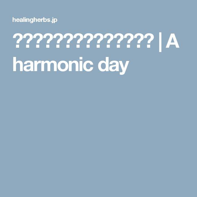簡単&安全!腸内洗浄のススメ | A harmonic day