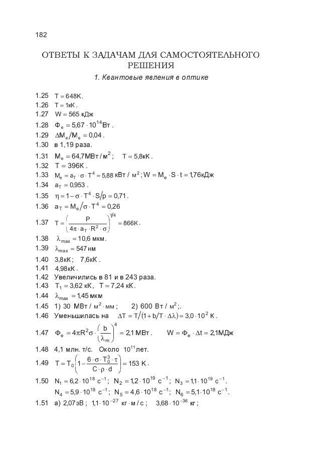 Поурочное планирование по алгебре 9 класс ерина ответы