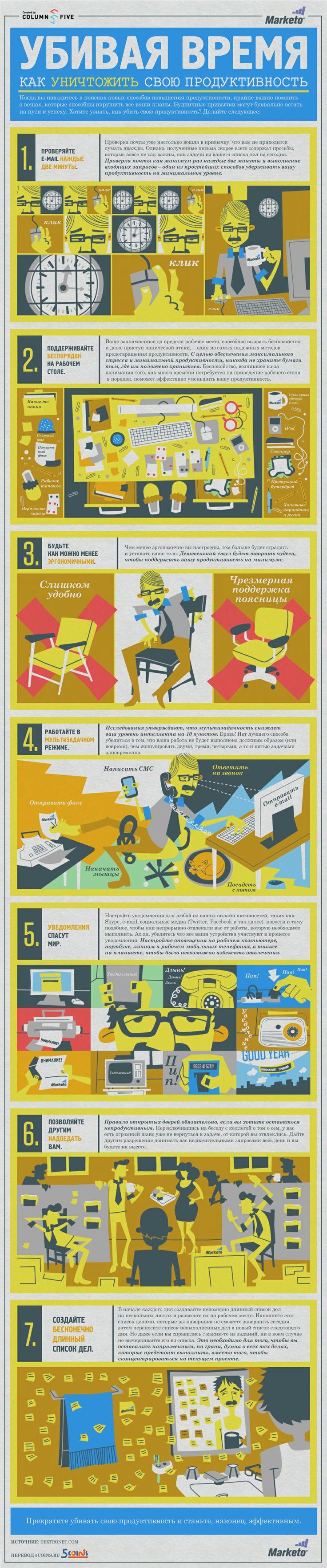Убить время на работе — задача не из легких. Представляем вашему вниманию 7 важнейших шагов на пути к достижению совершенства в этом незаменимом навыке. #инфографика.